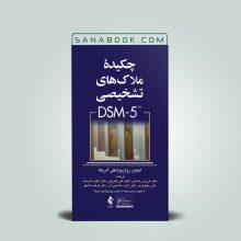 کتاب چکیده ملاک های تشخیصی dsm-5