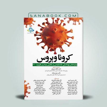 کتاب کرونا ویروس
