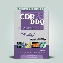 کتاب CDR مواد دندانی ترمیمی کریگ 2019