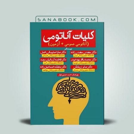 کتاب کلیات آناتومی