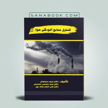 کنترل منابع آلودگی هوا