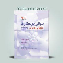 مبانی پرستاری کوزیر و ارب جلد سوم