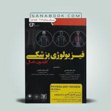 فیزیولوژی گایتون و هال 2016 جلد دوم