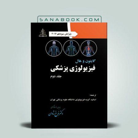 فیزیولوژی گایتون 2016 دکتر شادان جلد دوم