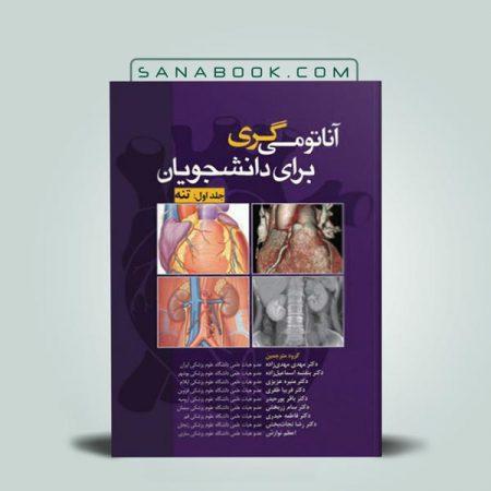 کتاب آناتومی گری برای دانشجویان