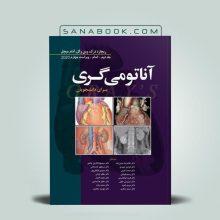 آناتومی گری 2020 جلد دوم