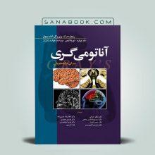 آناتومی گری 2020 جلد چهارم