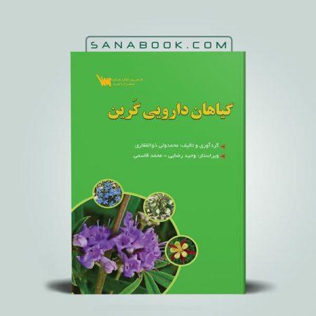 کتاب گیاهان دارویی گرین