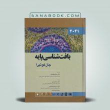 کتاب بافت شناسی جان کوئیرا رضا شیرازی