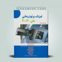 کتاب فیزیک پرتودرمانی خان
