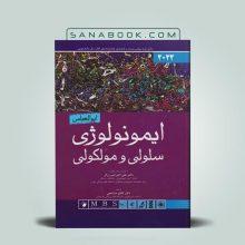 کتاب ایمونولوژی سلولی مولکولی ابوالعباس 2022 ترجمه دکتر علی اکبر امیر زرگر