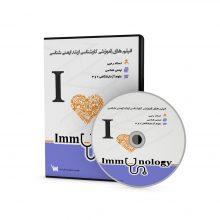 DVD آموزشی ایمنی شناسی