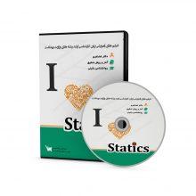 DVD آموزشی آمار و روش تحقیق