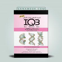کتاب IQB زیست شناسی مولکولی