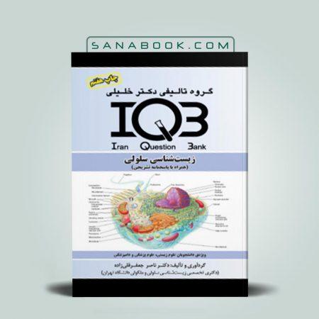 کتاب IQB سلولی