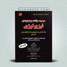 کتاب مجموعه سوالات چهار گزینه ای فیزیولوژی