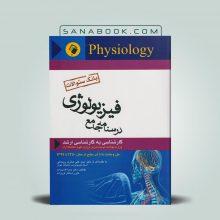 کتاب بانک آزمون فیزیولوژی گایتون