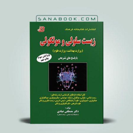 کتاب سلولی مولکولی عبادی