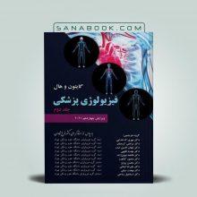 کتاب فیزیولوژی پزشکی گایتون فرخ شادان