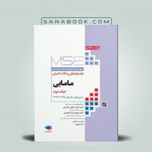 کتاب mse مامایی جلد دوم