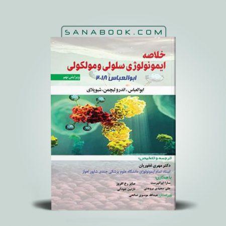 خلاصه ایمونولوژی ابوالعباس غفوریان