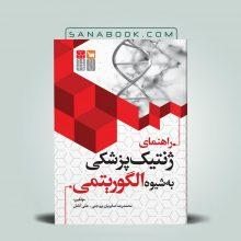 کتاب الگوریتم ژنتیک پزشکی سنا