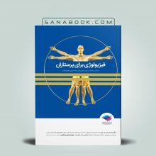 کتاب فیزیولوژی برای پرستاران