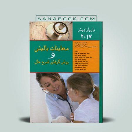 روش های گرفتن شرح حال باربارابیتز