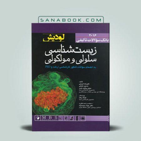 کتاب تست زیست شناسی سلولی