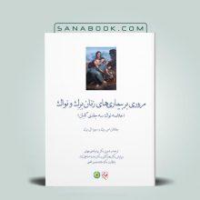 خلاصه نواک سه جلدی گلبان