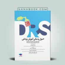 کتاب DRS اصول و مبانی آموزش پزشکی
