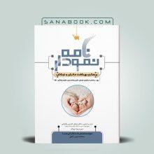 نمودارنامه پرستاری مادران و نوزادان