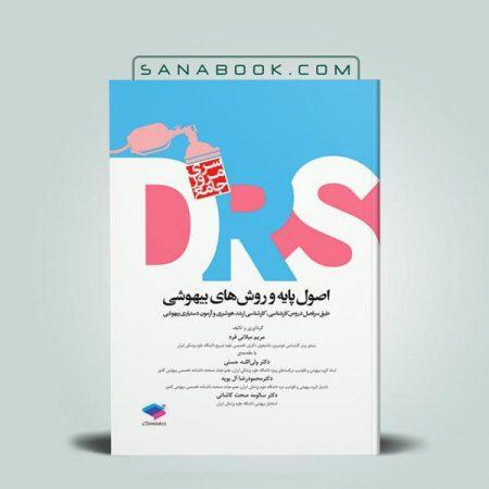 DRS اصول پایه و روش های بیهوشی