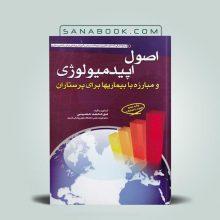 کتاب اصول اپیدمیولوژی و مبارزه با بیماریها