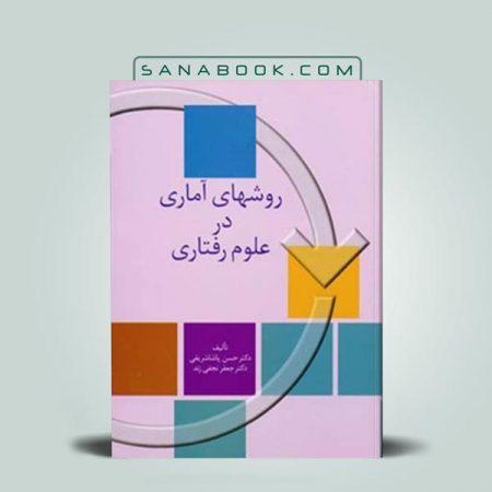 کتاب روش های آماری در علوم رفتاری