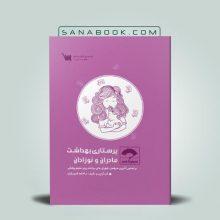 کتاب صفر تا صد مادران نوزدان