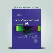 کتاب فیزیک و رادیوبیولوژی پزشکی هسته ای ساها