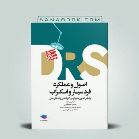 کتاب drs اسکراب