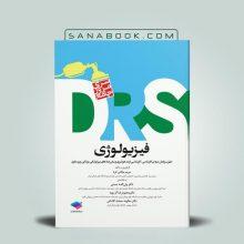 کتاب DRS فیزیولوژی