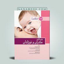 پرستاری مادران و نوزادان لیفر