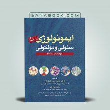 ایمونولوژی ابوالعباس ترجمه ماهرو میراحمدیان