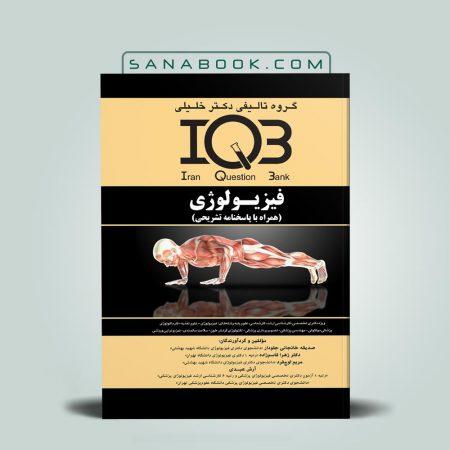 کتاب IQB فیزیولوژی