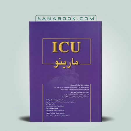 کتاب کامل ICU مارینو