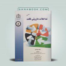 کتاب تداخلات دارویی فکت A - K جلد اول