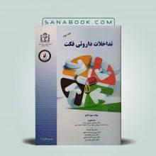 کتاب تداخلات دارویی فکت جلد دوم