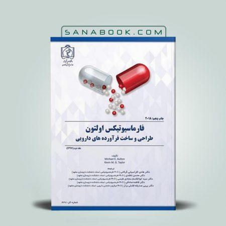 فارماسیوتیکس اولتون aulton's pharmaceutics