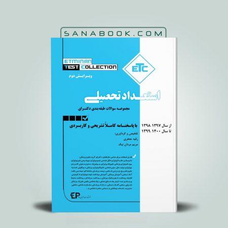 کتاب ETC استعداد تحصیلی