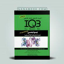 کتاب IQB بیوشیمی