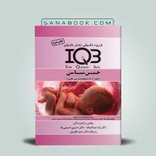 iqb-جنین-شناسی