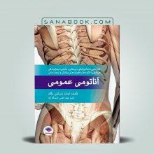 کتاب آناتومی عمومی شمایلی یگانه